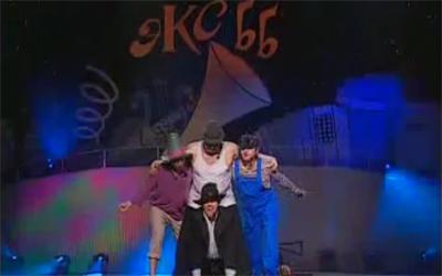 Группа Экс-ББ - 'Диско куплеты' смотреть онлайн