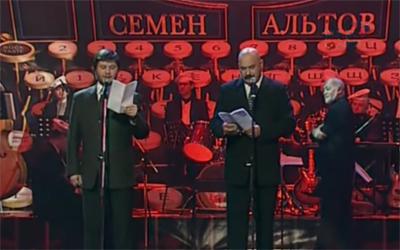 Красная бурда - 'На юбилее Семена Альтова' смотреть онлайн